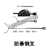 供应防暴钢叉批发 伸缩式钢叉品质好用一保安 学校抓捕用