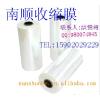 供应pvc热收缩膜,广州胶袋,环保膜