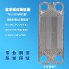 供应德孚泳池洗浴用板式换热器