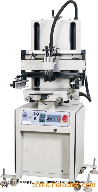供应立式精密平面丝网印刷机