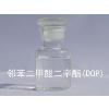 供应PVC人造革增塑剂