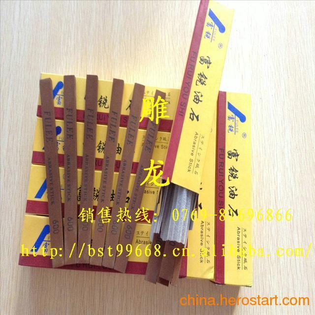 供应雕龙批发国产精品富锐油石 红色/白色优质抛光打磨条