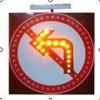 供应江门交通设施指示牌 封开太阳能禁令标志牌、反光标志牌、指路牌、发光标示牌、反标标牌