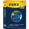 供应精算商业管理系统