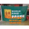供应广州旗帜厂、彩旗制作、公司企业旗、厂旗、刀旗制作