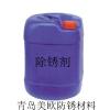 供应铸铁件除锈剂