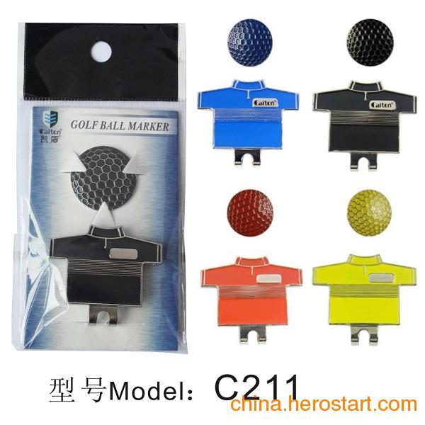 供应高尔夫衣服帽夹C211