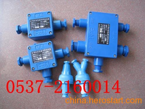 供应JHH20本安型防爆分线盒
