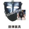 供应防弹面具厂家 ud软质防弹面具批发 轻型防弹面具郑州特士盾