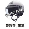 供应摩托车头盔厂家 交警专用头盔 分为春秋盔 冬盔郑州特士盾