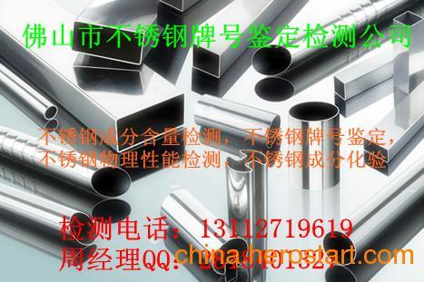 供应南通不锈钢化验南通不锈钢成分检测公司
