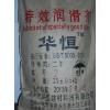 供应供应润滑剂,润滑剂价格