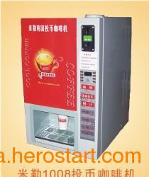 石家庄咖啡机租赁 石家庄自动投币式咖啡机