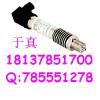 供应特价促销MPM4530型高温压力变送器,压力变送器价格