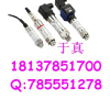 特价供应MPM480型压阻式压力变送器,压力变送器品牌