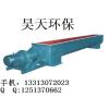 供应螺旋给料机专业生产化工螺旋输送机