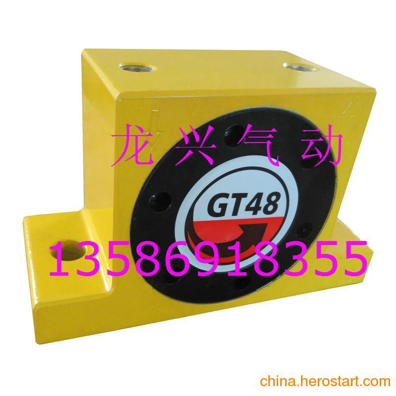 供应GT40振动器