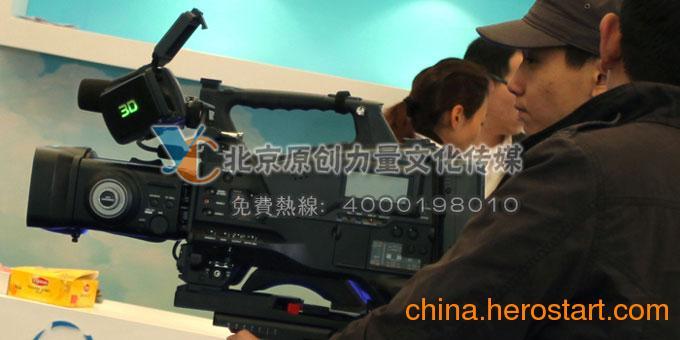 供应北京企业宣传片拍摄 北京宣传片拍摄制作