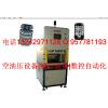 供应C型IMD热压成型机,四柱型IMD成型机,油压IMD热压成型机,增压成型机