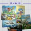 供应3D立体卡片