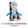 供应北京奥运会吉祥物