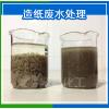 供应造纸厂废水处理絮凝剂