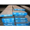 供应FS136塑胶模具钢常用进口钢材