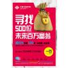 供应宏城·国贸中心30-500平米铂金旺铺诚意登记中