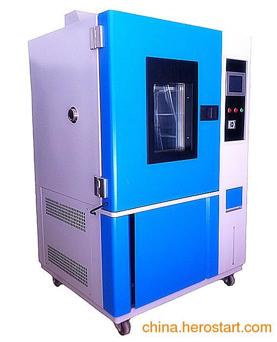 供应高低温测试箱