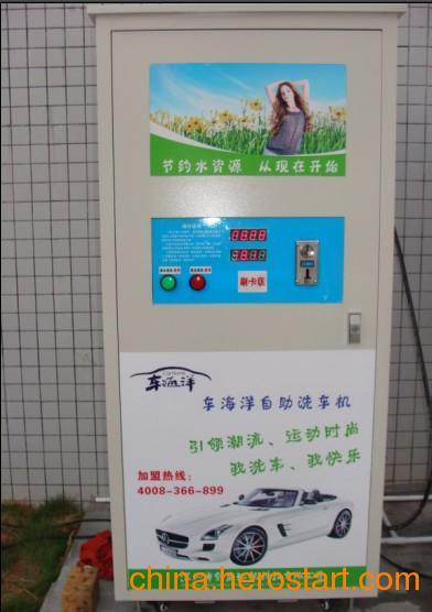 供应广东东莞品牌自助洗车机厂家直销
