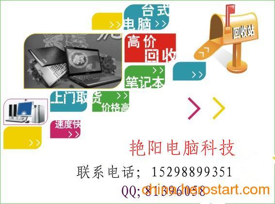 供应吴江二手电脑回收吴江报废电脑回收吴江二手笔记本电脑回收吴江公司电脑回收