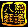 供应广州最好的翻译公司-广州八熙翻译公司,笔译口译同声译