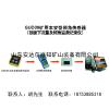 供应GUD30矿用本安型倾角传感器