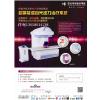 供应超聚能混合光治疗系统