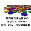 供应木制玩具ASTMF963八大重金属及总铅测试