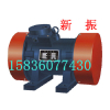 供应YZS-20-4振动电机 YZS-10-4振动电机