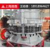 供应广州单缸液压圆锥机耐磨配件|弹簧锥式破碎机易损件哪里买到