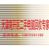 供应天津南开区优质电脑回收商