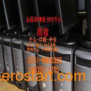 太原回收电脑|太原回收旧电脑|山西旧物资回收中心feflaewafe