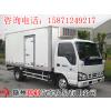 供应庆铃600P国三厢长4.1米小型蓝牌冷藏车