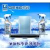 供应最给力的创业项目-格科家电清洗剂-油烟机除垢代理加盟。