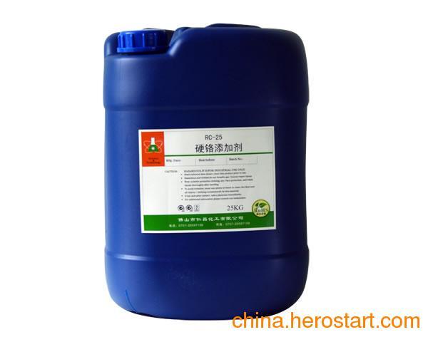 供应硬铬电镀添加剂
