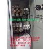 供应低压绕线电机水电阻起动柜