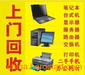供应苏州市二手电脑收购苏州市二手笔记本电脑回收苏州市网吧公司淘汰电脑回收