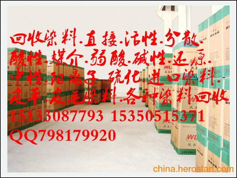 回收活性染料、活性染料回收供应