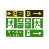 供应蓄光消防安全标志牌