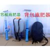 供应郑州背包施肥器 西瓜施肥器