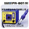 供应HAKKO FE-801热风拆焊台
