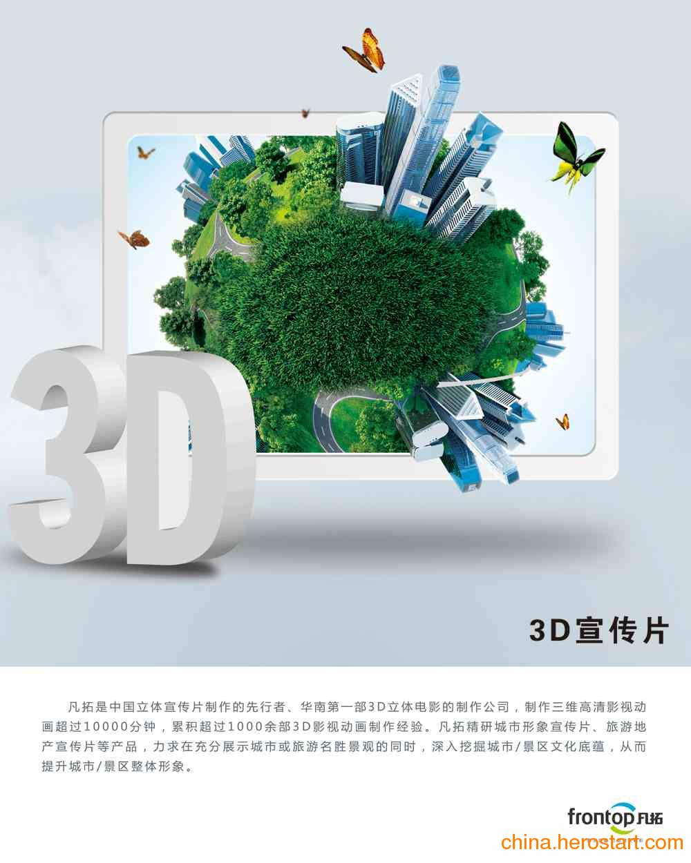 供应3D宣传片