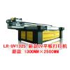 供应UV陶瓷玻璃打印机